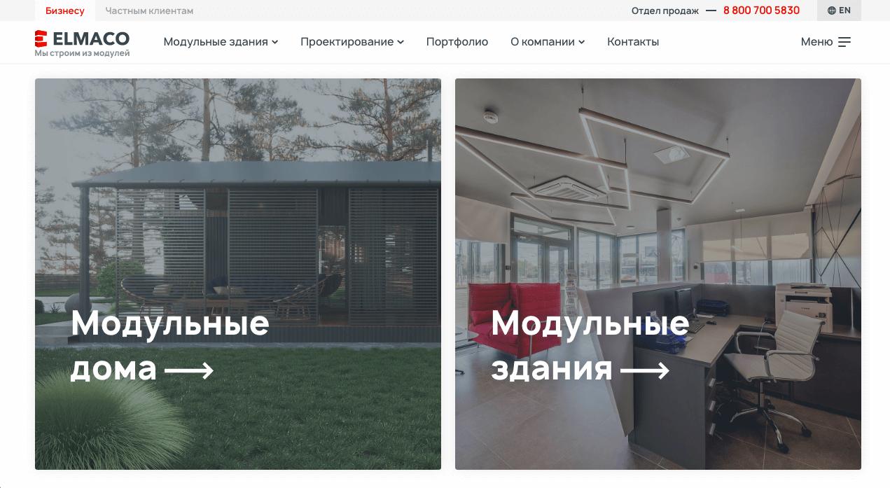 (c) Elmaco.ru